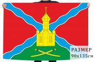 Флаг Багаевского района