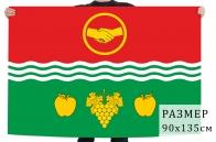 Флаг Бахчисарайского района