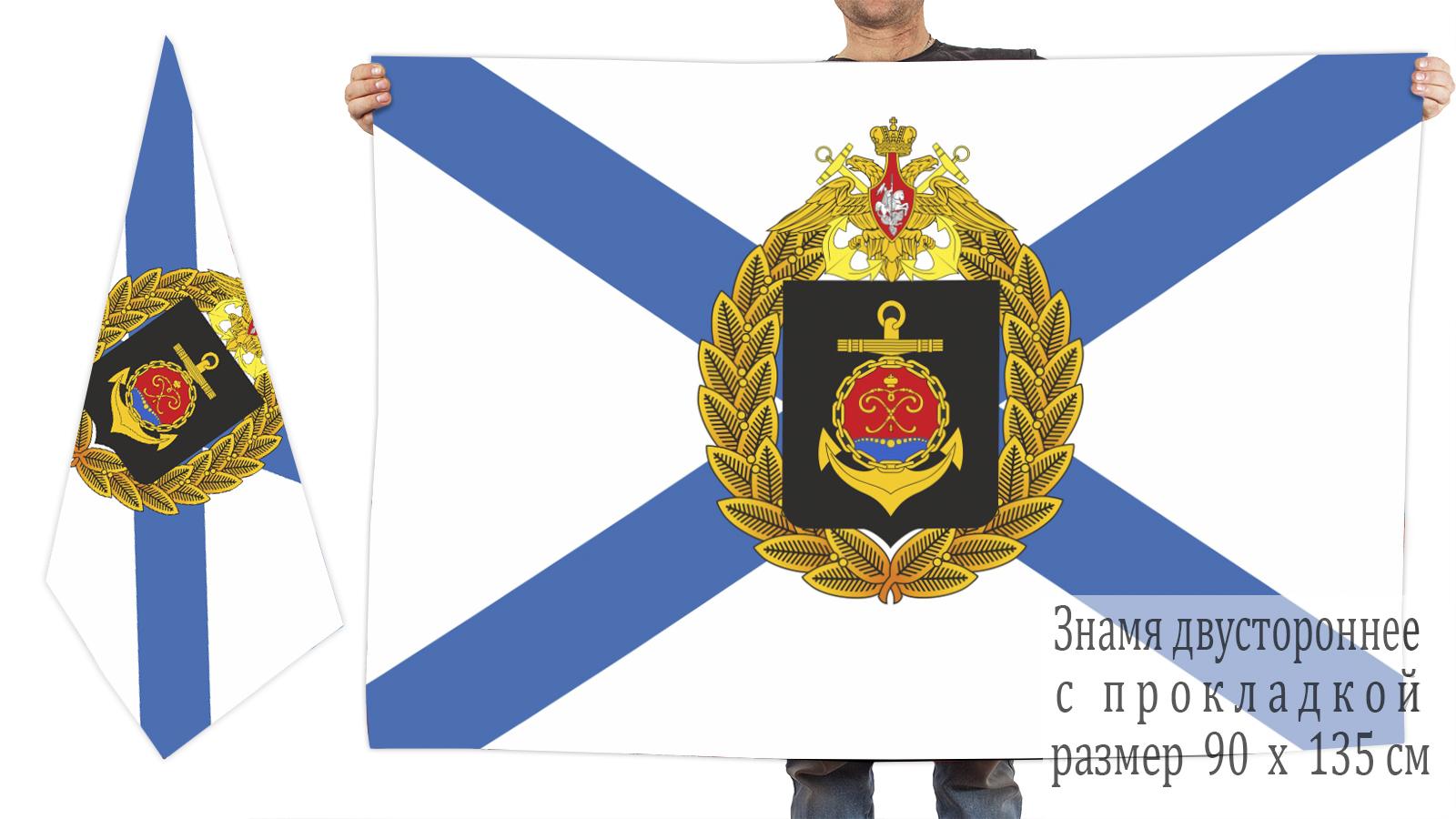 Двусторонний флаг Балтийского Фота ВМФ РФ