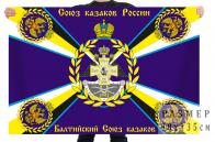 """Флаг """"Балтийский союз казаков России"""""""