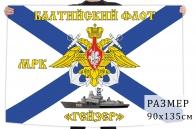 "Флаг Балтийского флота МРК ""Гейзер"""