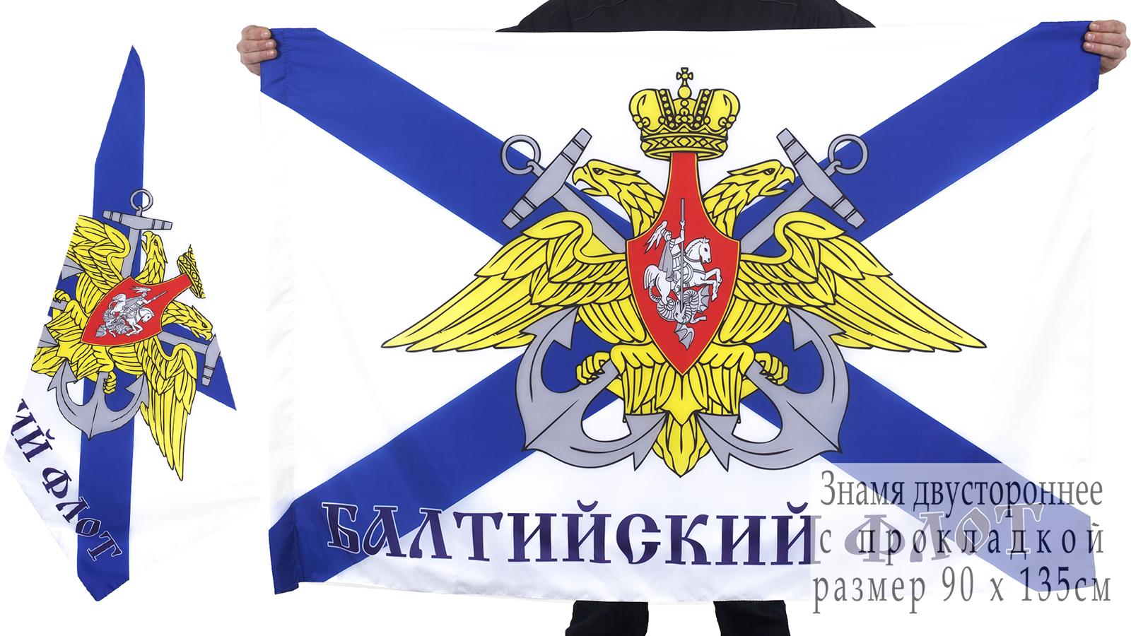 Флаг Балтийского флота России