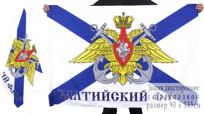 Флаг Балтийского флота России двухсторонний