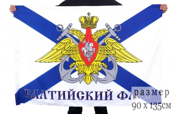 Флаг Балтийский флот, день рождения Балтийского флота России, Балтийский флот России, моряки Балтийского флота, корабли Балтийского флота