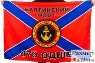 Флаг Морской пехоты 879 ОДШБ Балтийский флот