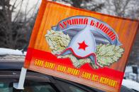 Флаг банщику | Купить прикольные флаги по лучшим ценам