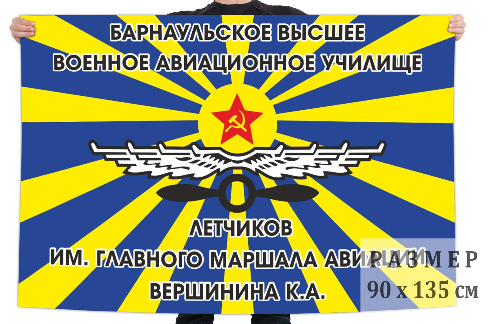 Флаг Барнаульского ВВАУЛ