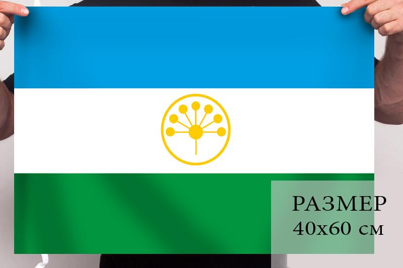 Флаг Башкирии 40x60 см