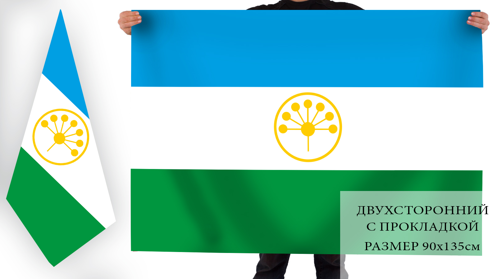 Флаг Башкирии двухсторонний