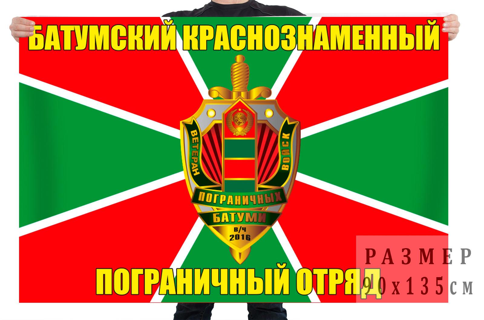 Флаг Батумского пограничного отряда
