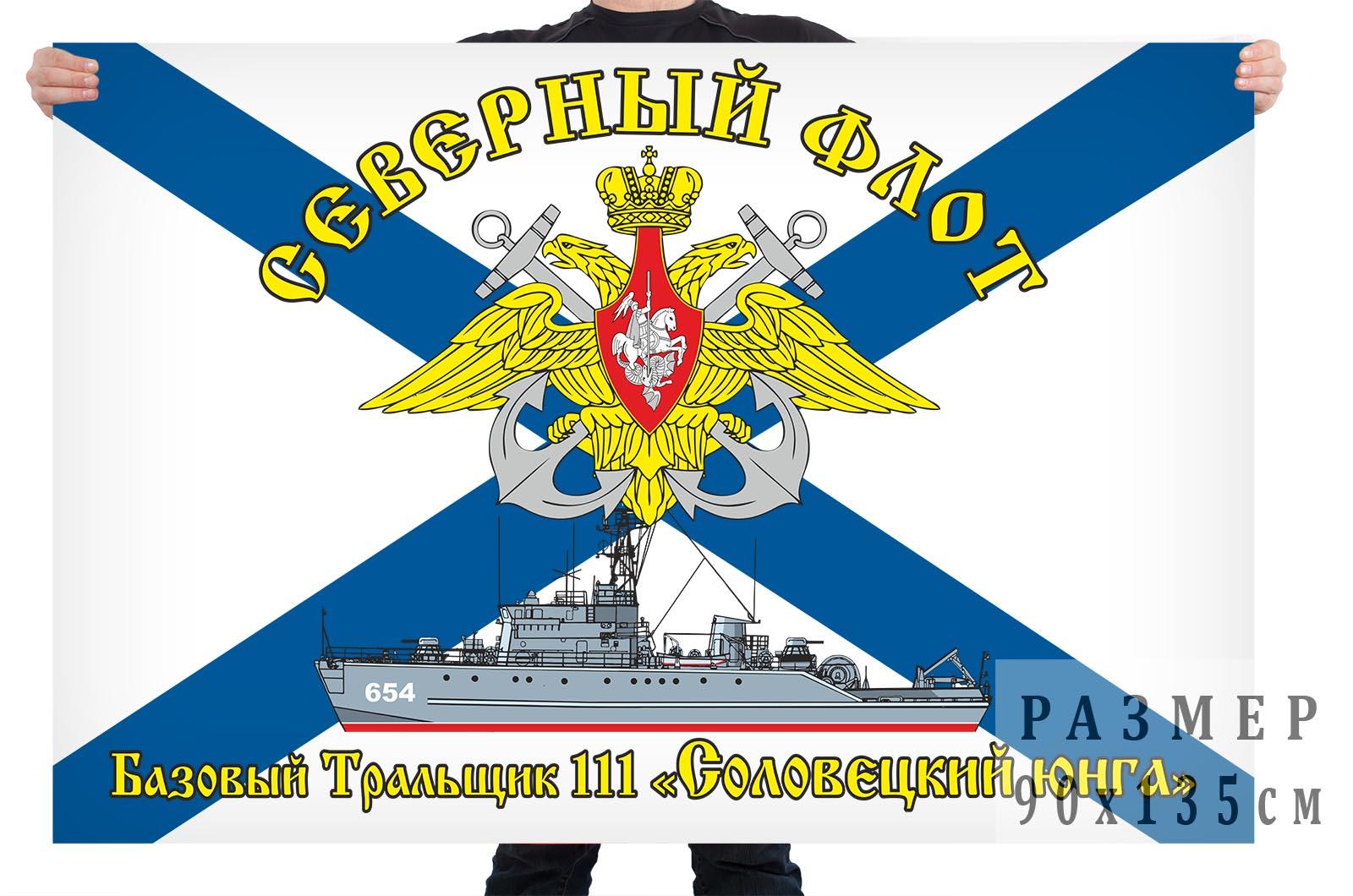 Флаг базового тральщика 111 Соловецкий юнга