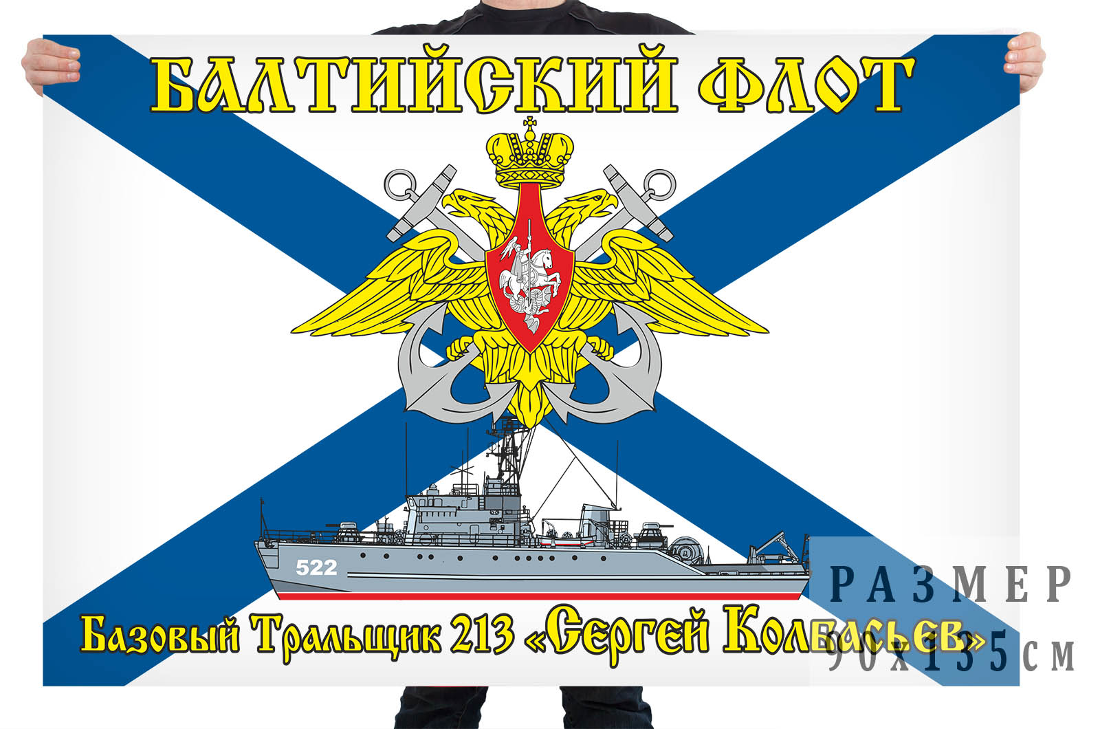Флаг базового тральщика 213 Сергей Колбасьев