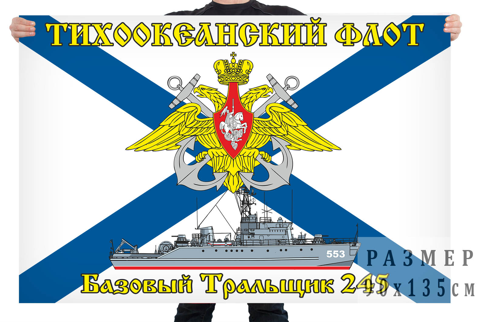 Флаг Базового тральщика-245