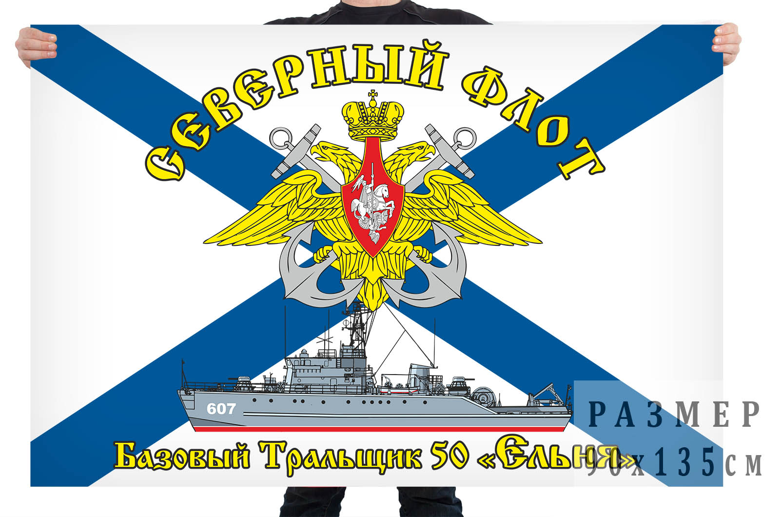 "Флаг базового тральщика 50 ""Ельня"""