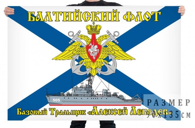Флаг базового тральщика Алексей Лебедев