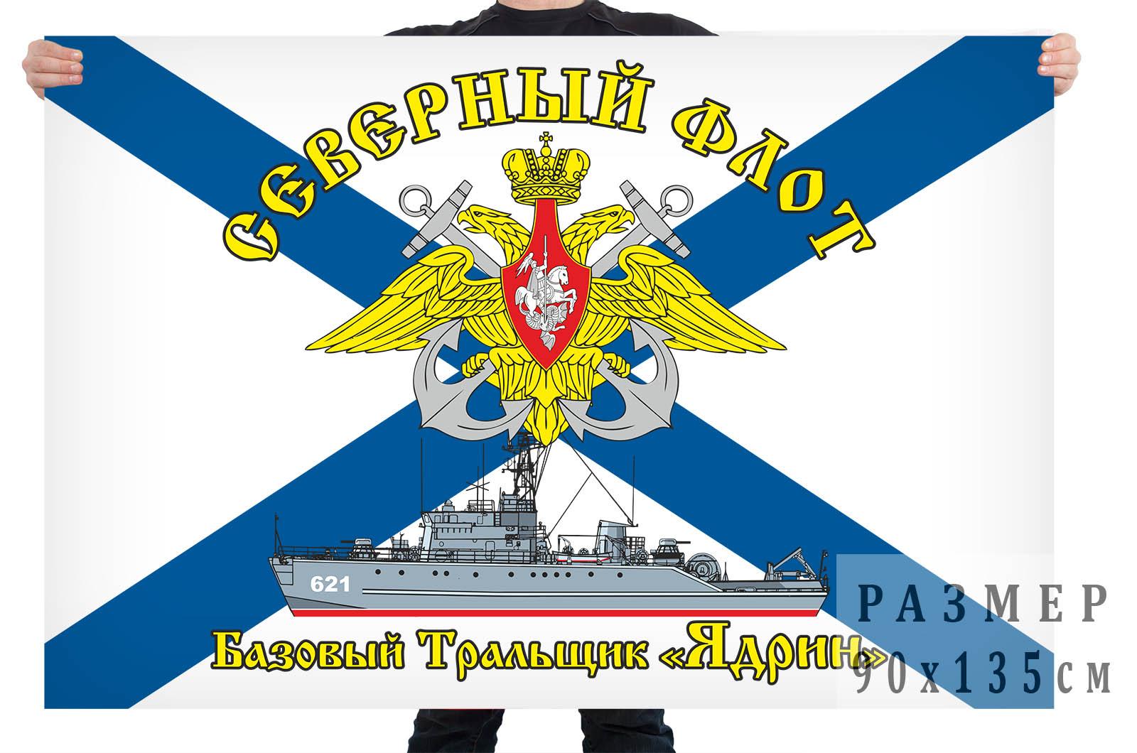 "Флаг базового тральщика ""Ядрин"""