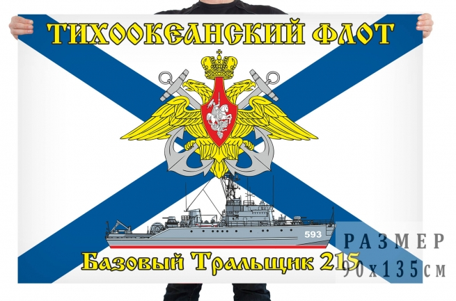 "Флаг ""Базовый тральщик 215"""