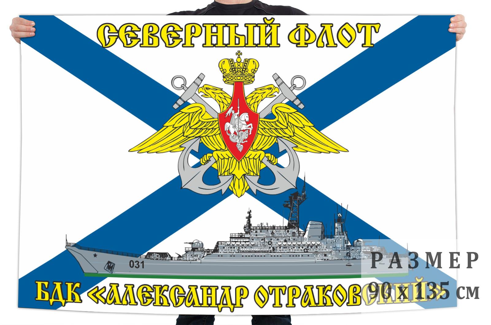 Флаг БДК «Александр Отраковский»
