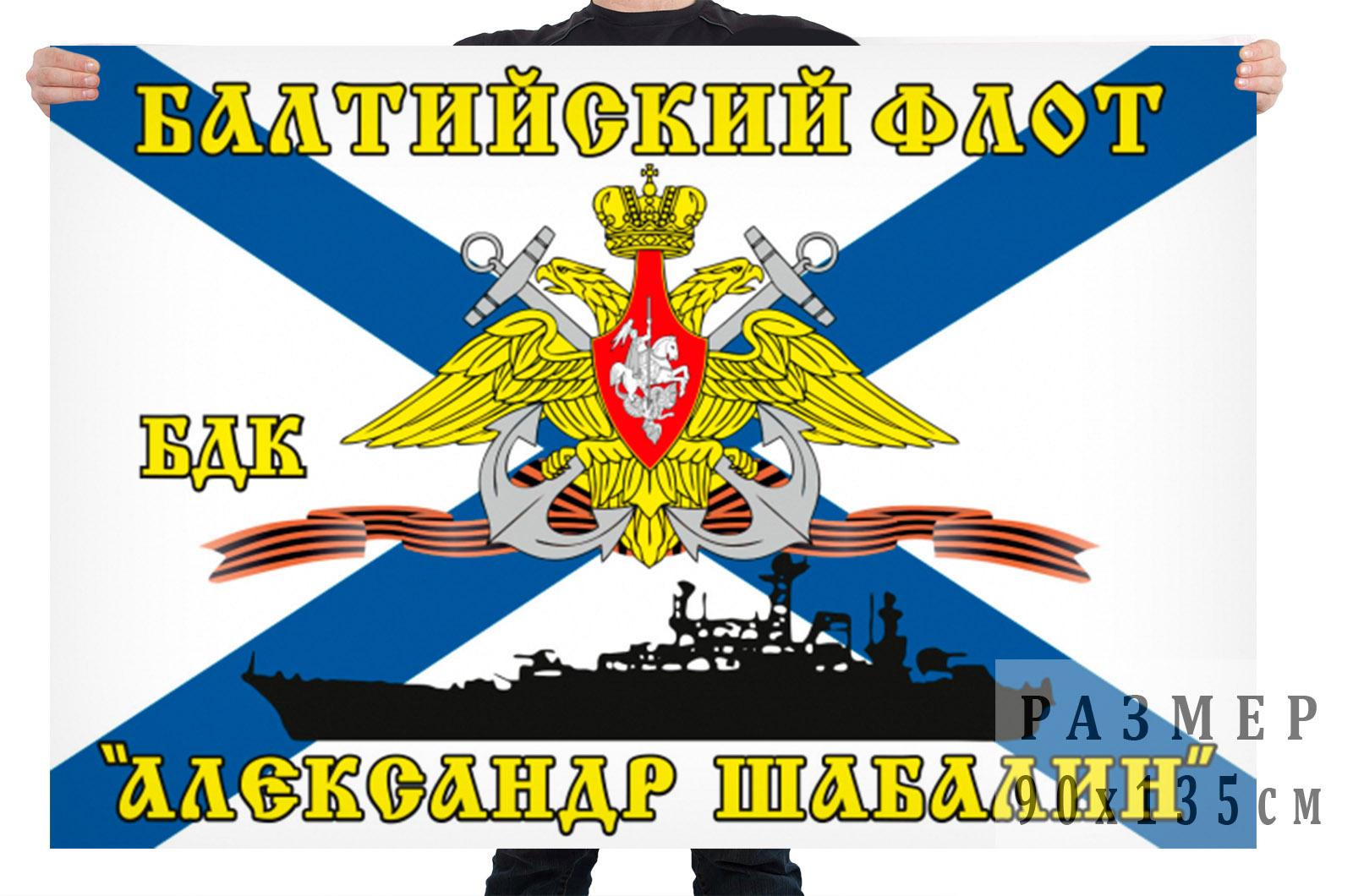 Флаг БДК «Александр Шабалин»