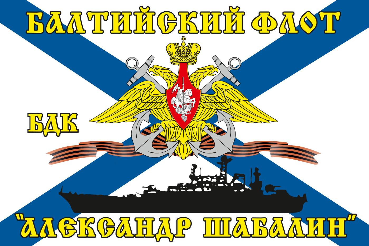 Флаг БДК «Александр Шабалин» Балтийский флот