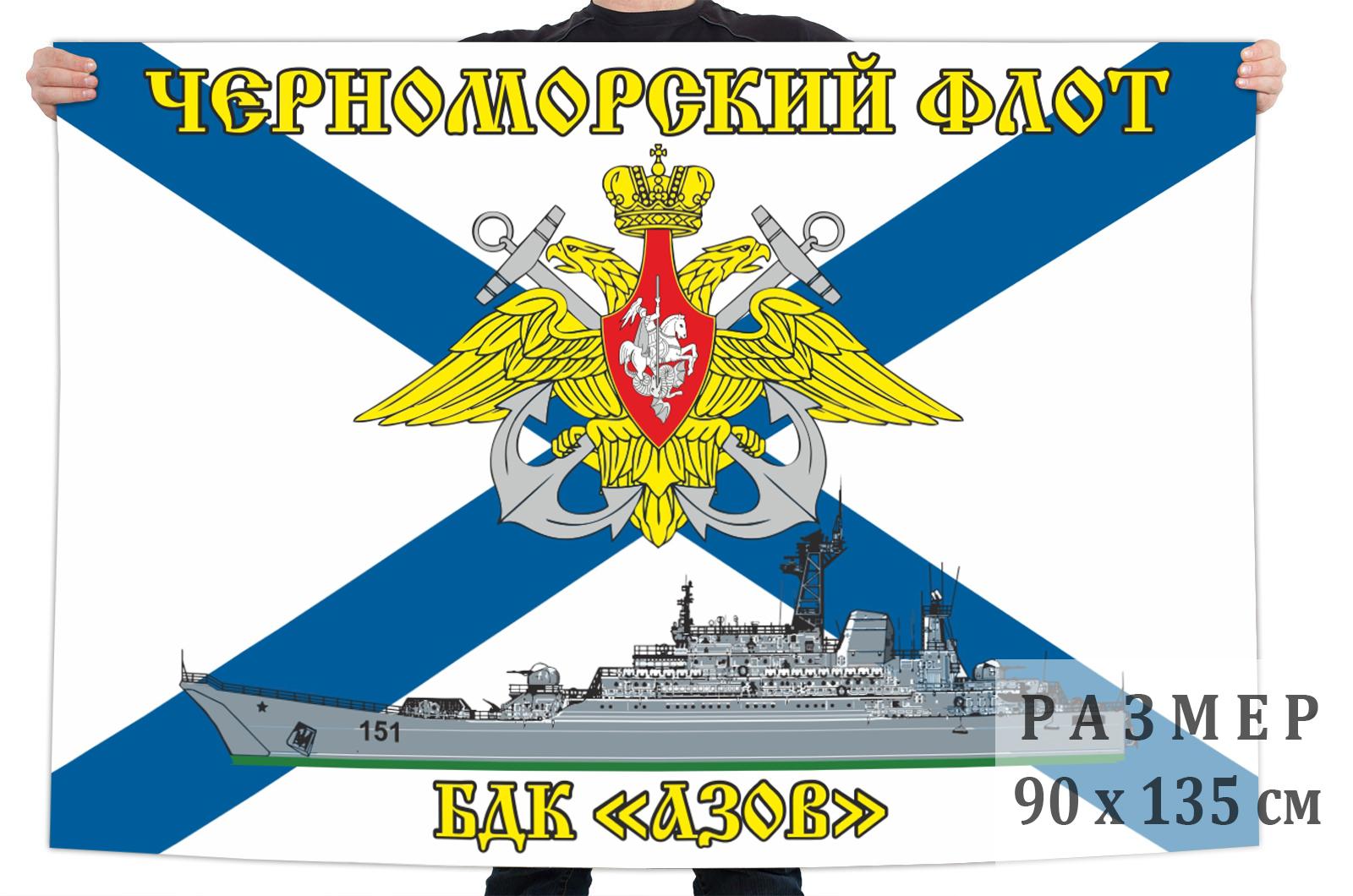 Флаг БДК «Азов»