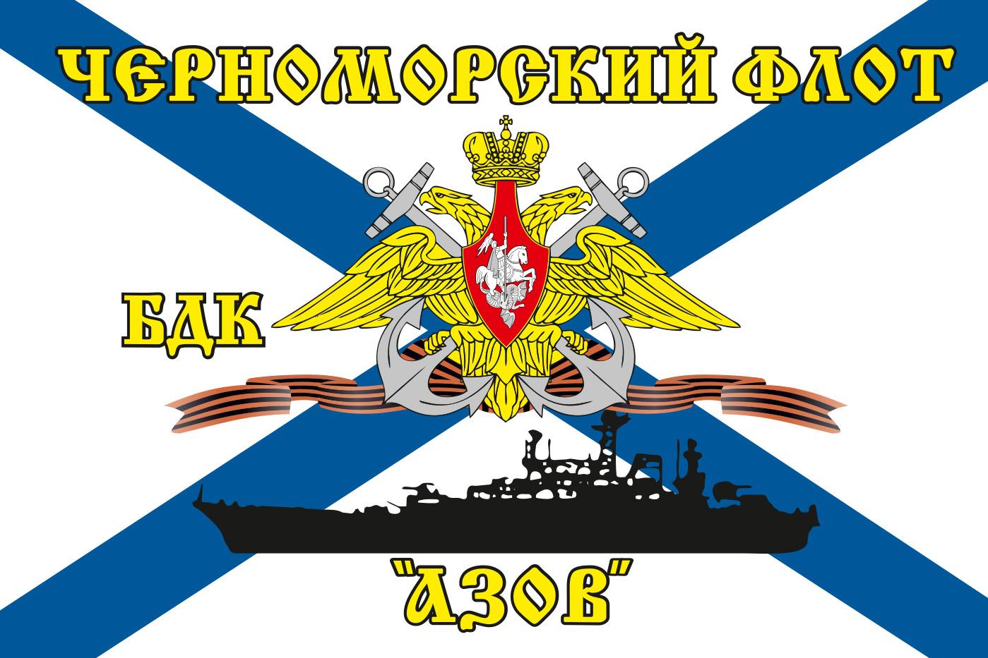 Флаг БДК «Азов» Черноморский флот