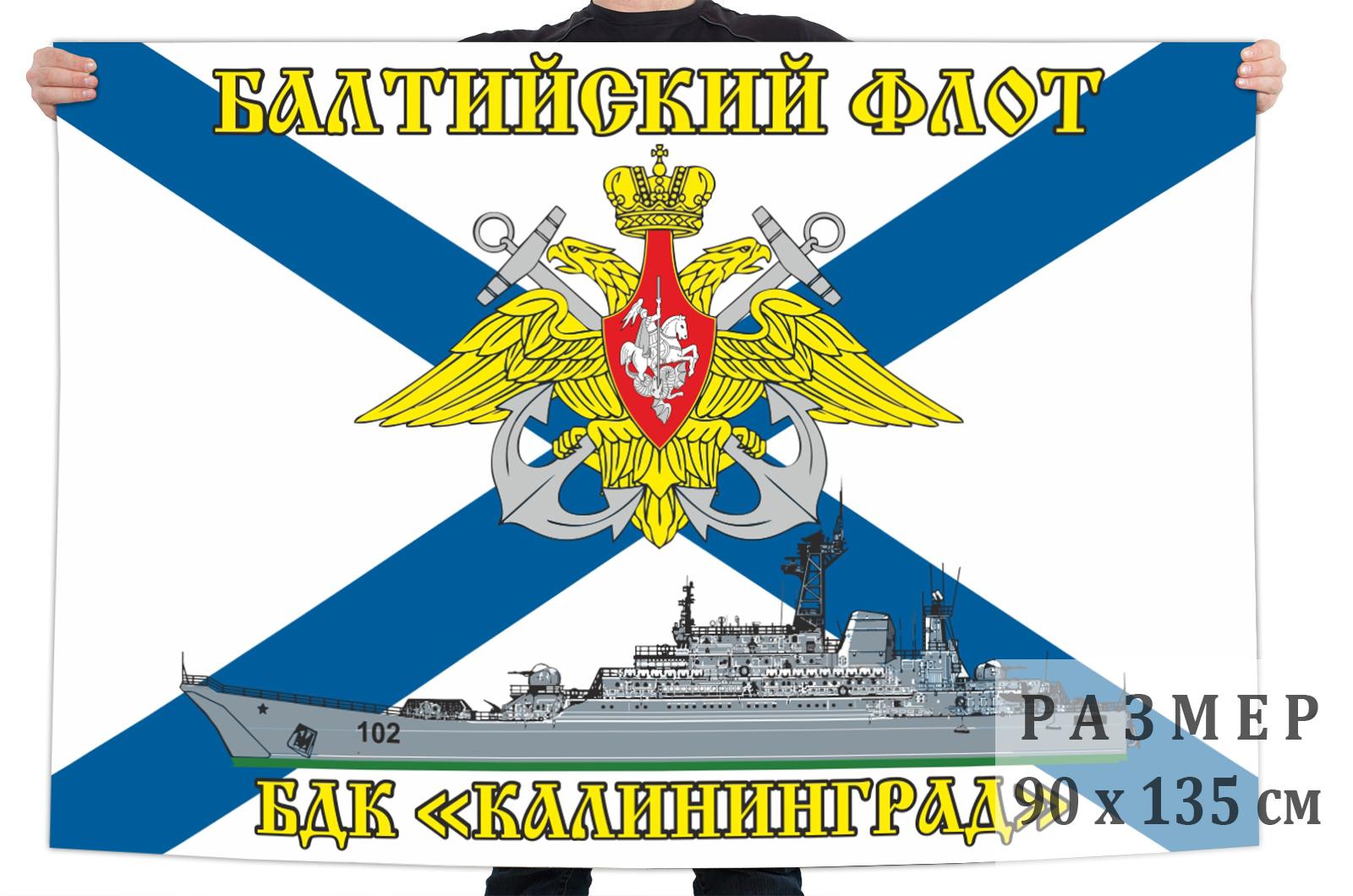 Флаг БДК «Калининград»