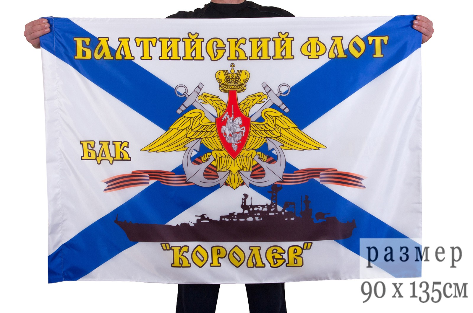 Флаг БДК «Королев»