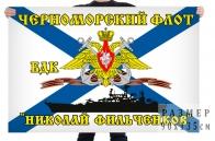 Флаг БДК «Николай Фильченков»
