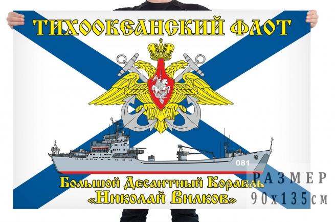 Флаг БДК «Николай Вилков»