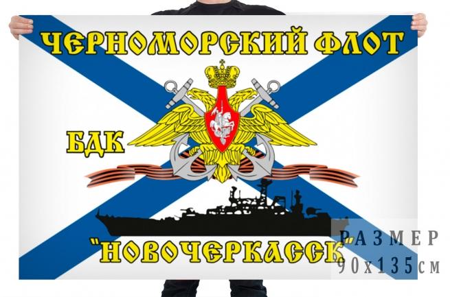 Флаг БДК «Новочеркасск»