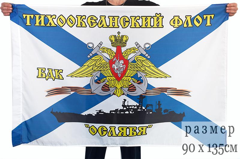 Флаг БДК «Ослябя» Тихоокеанский флот