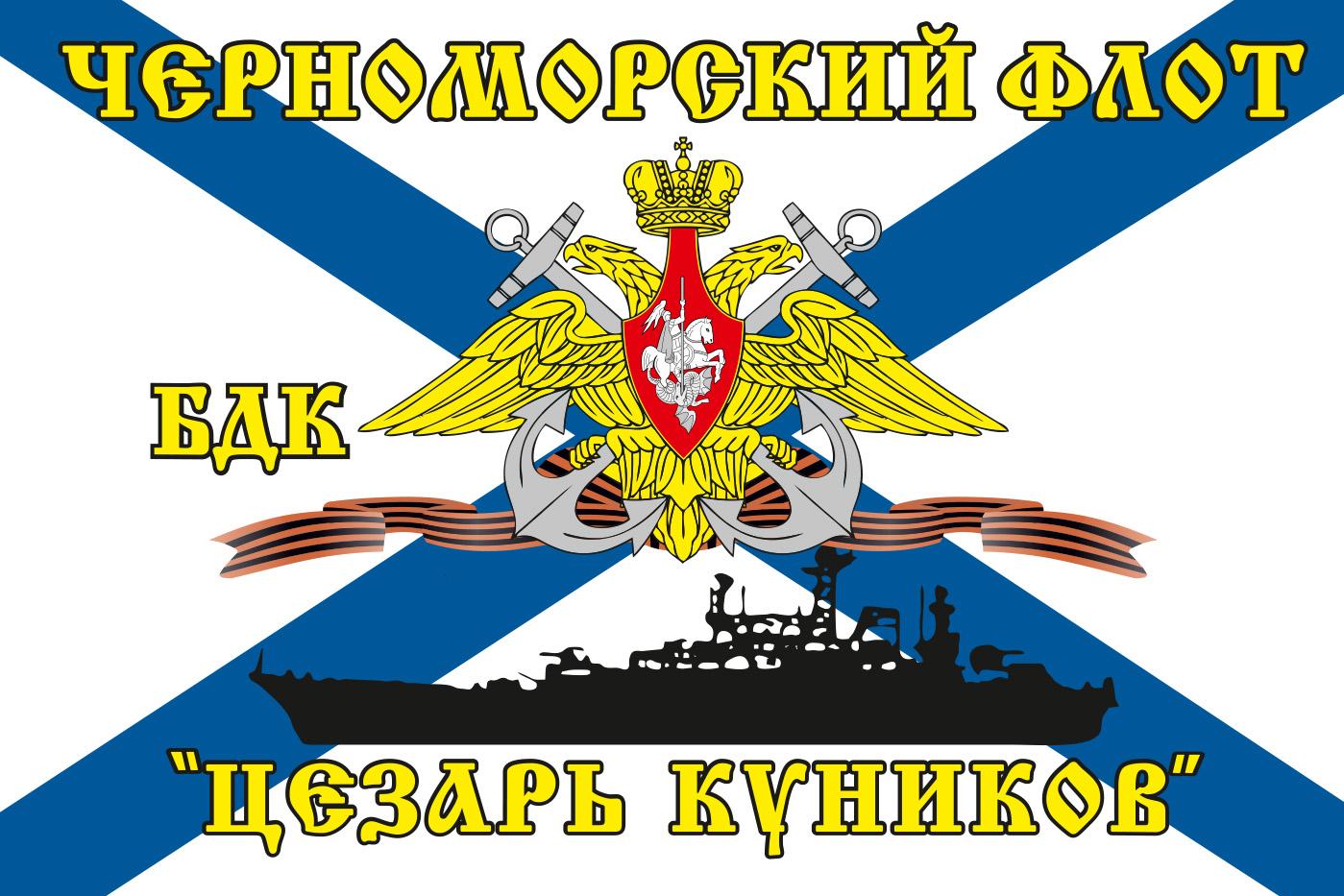Флаг БДК «Цезарь Куников» Черноморский флот