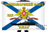 Флаг БДК «Ямал»