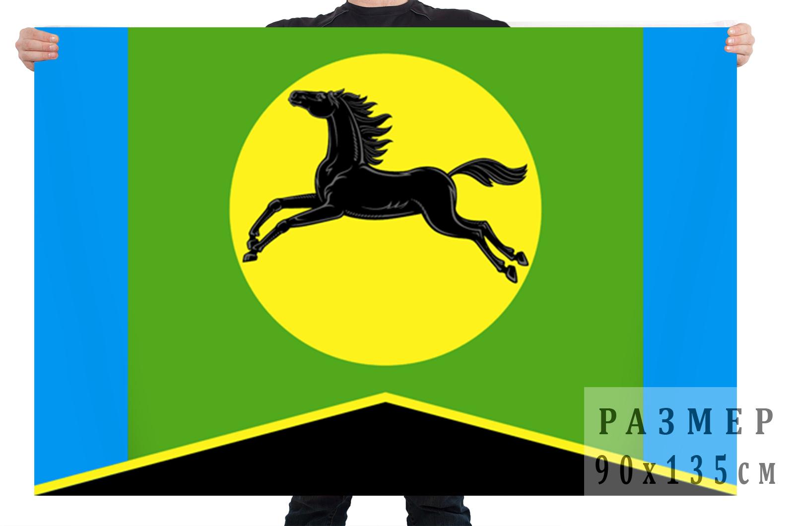 Флаг Бейского района Республики Хакасия