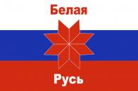 """Флаг """"Белая Русь"""""""