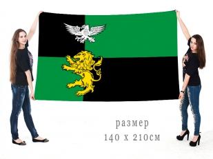 Большой флаг Белгородского района