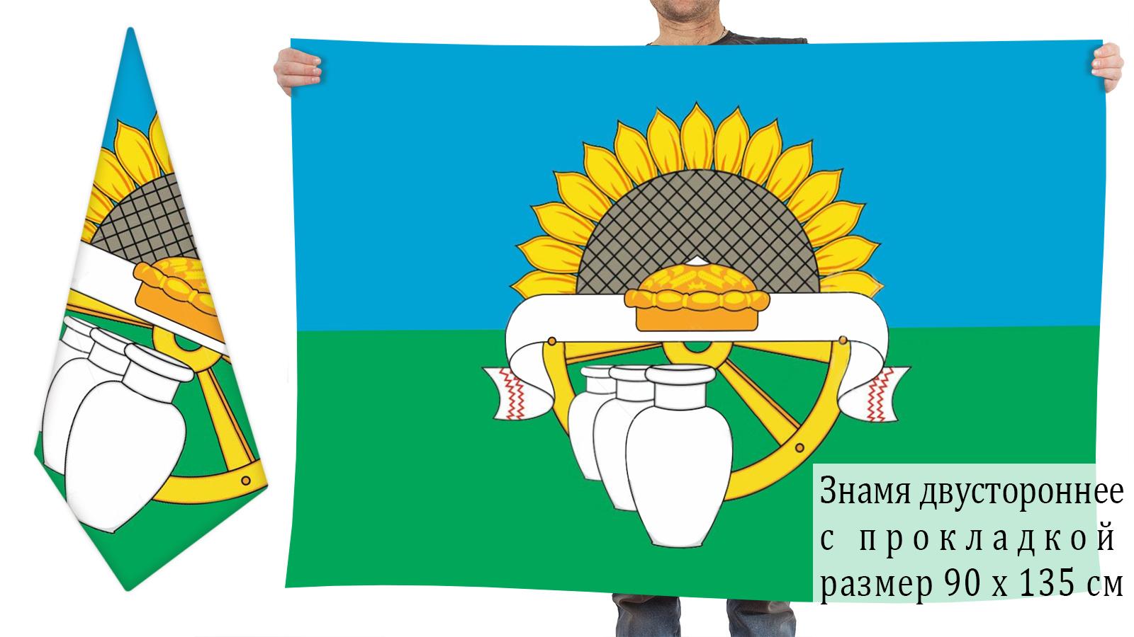 Двусторонний флаг Белоглинского района
