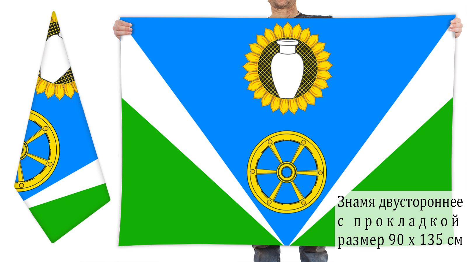 Двусторонний флаг Белой Глины