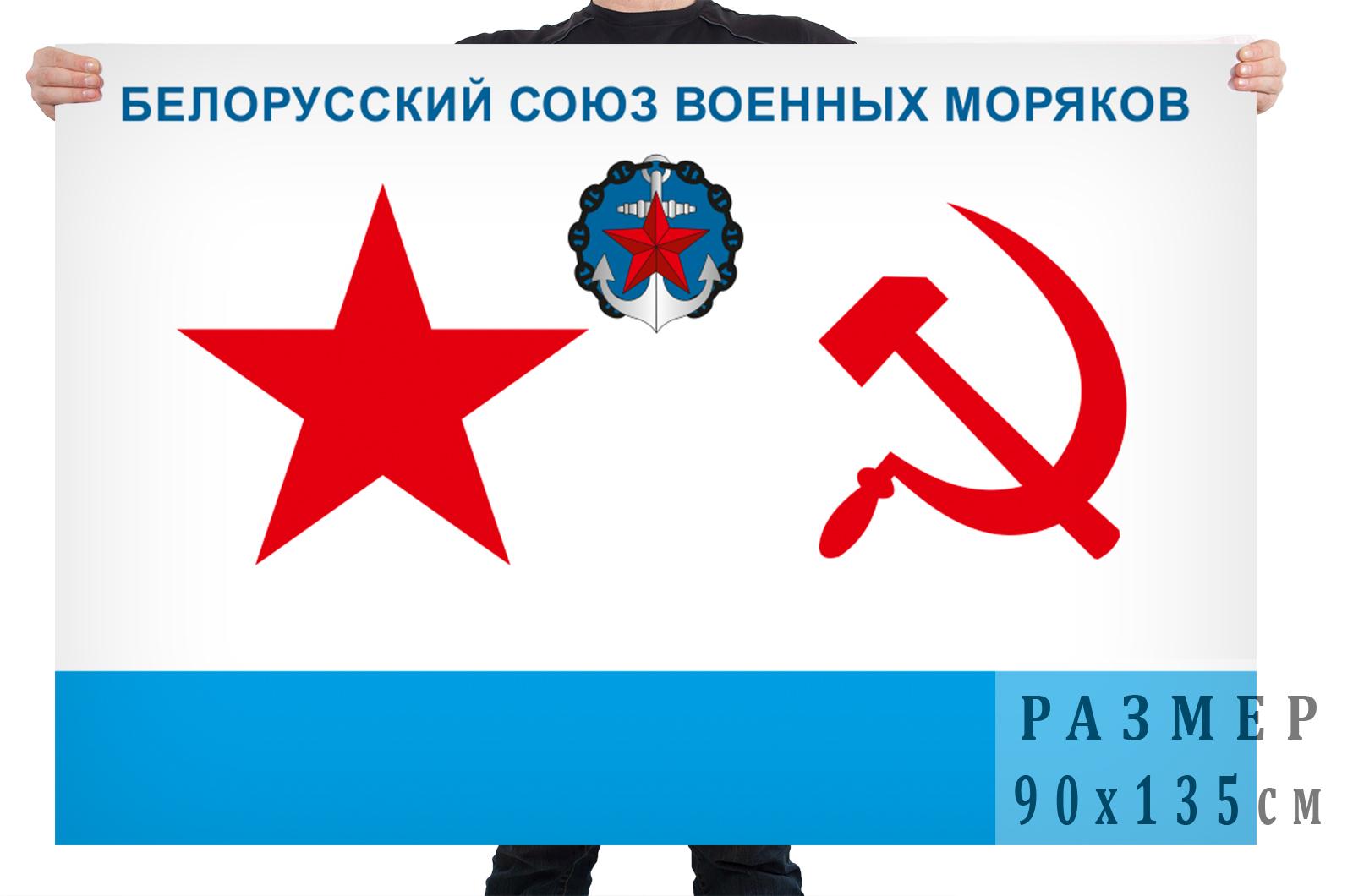 """Флаг """"Белорусский союз военных моряков"""""""
