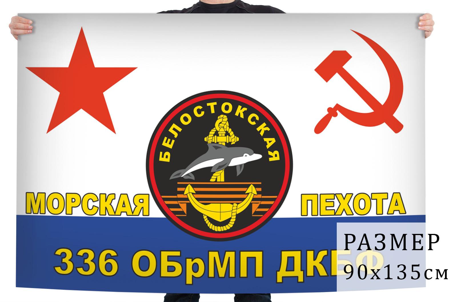 Флаг Белостокской 336 ОБрМП