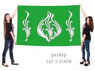 Большой флаг Белоусово
