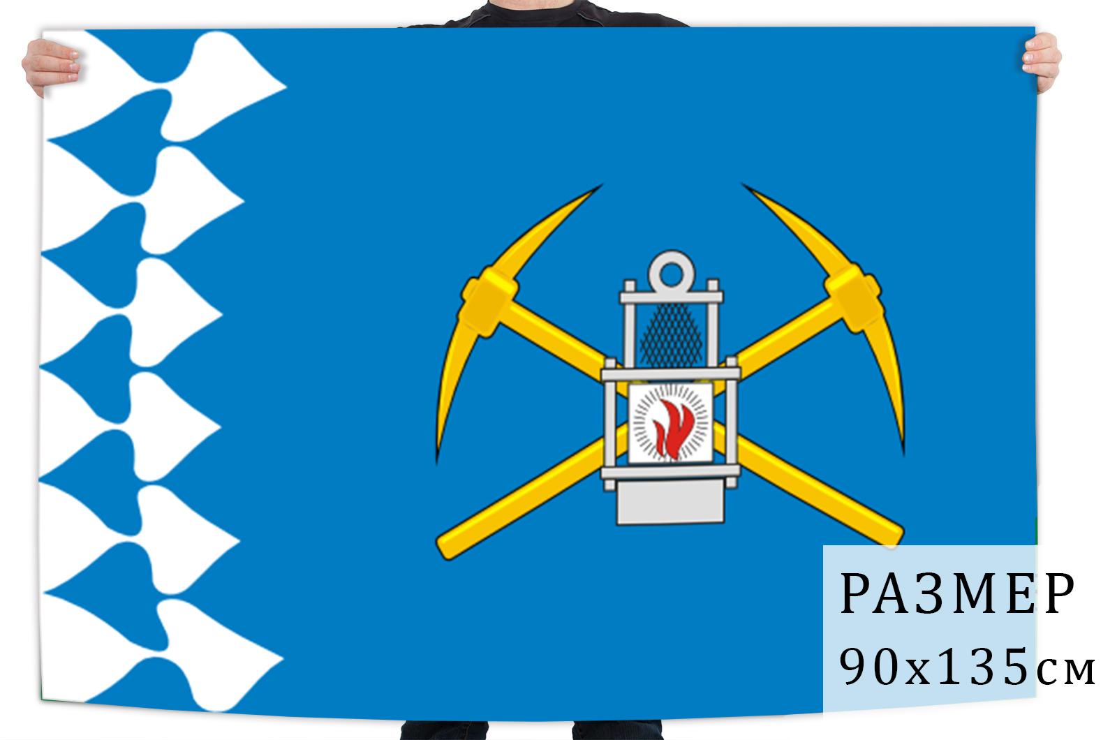 Флаг Беловского городского округа