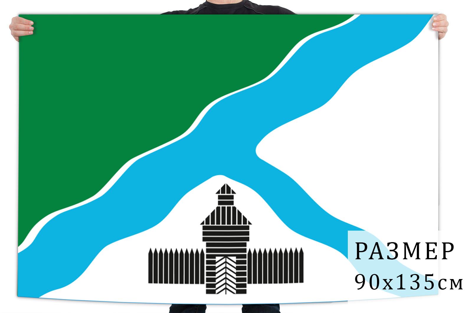 Флаг Бердска | Печать и изготовление флагов