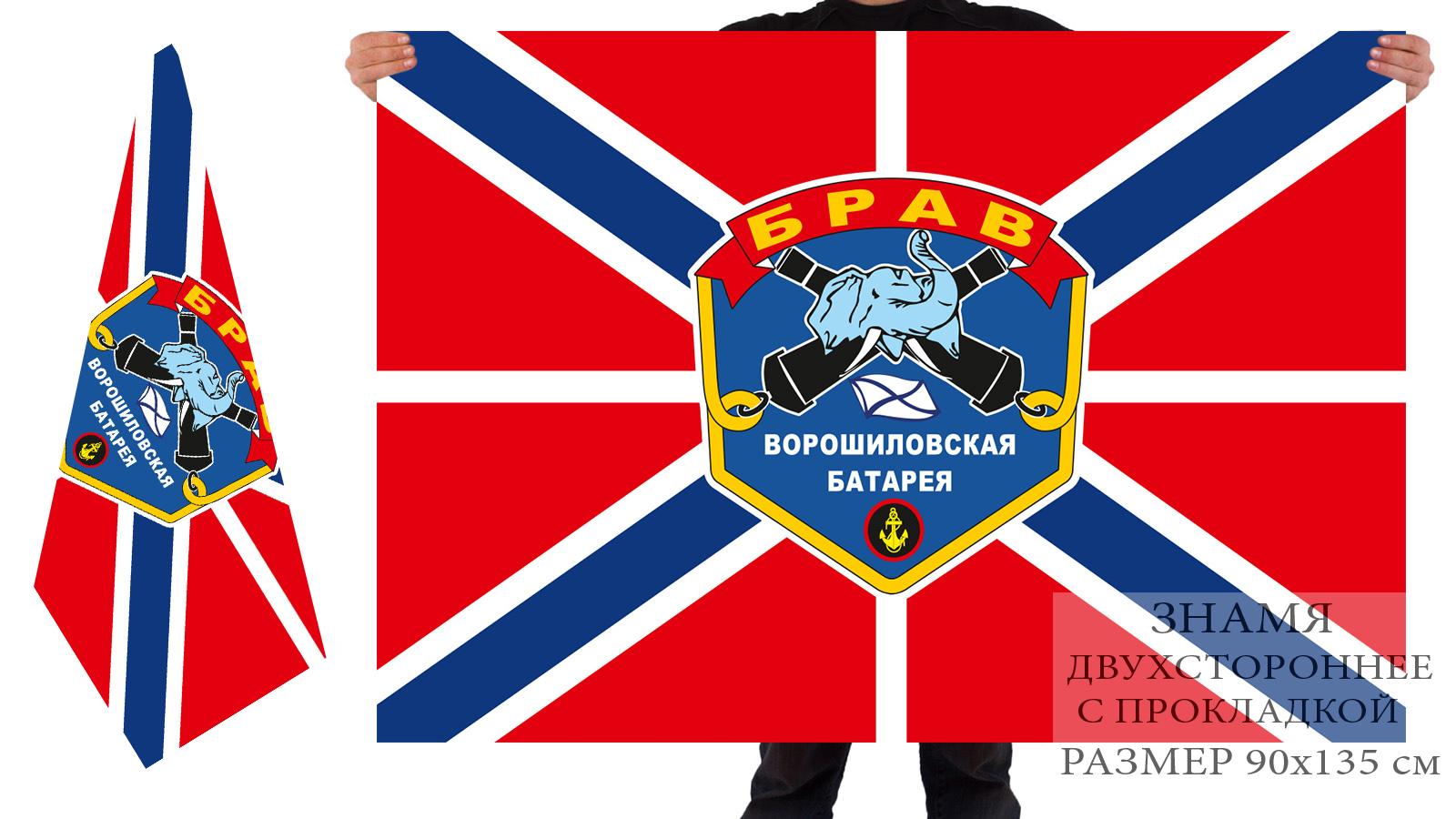 Двусторонний флаг береговых ракетно-артиллерийских войск «Ворошиловская батарея»