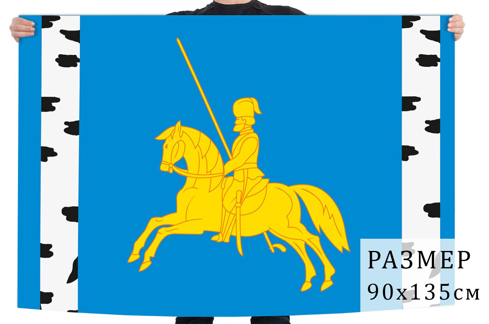 Флаг Берёзовского района