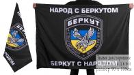 Флаг Беркута