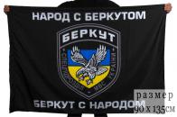 Флаг «Беркут»