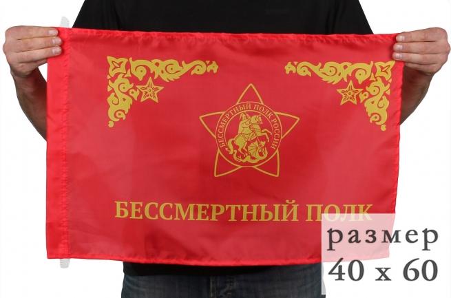 Флаг Бессмертного полка