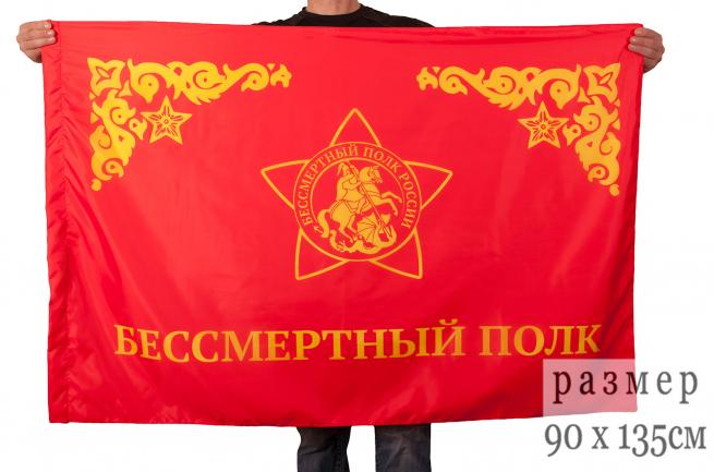 """Флаг """"Бессмертный полк"""""""
